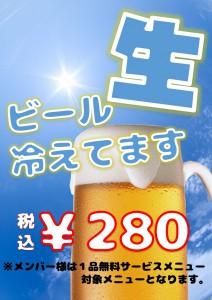可部生ビール