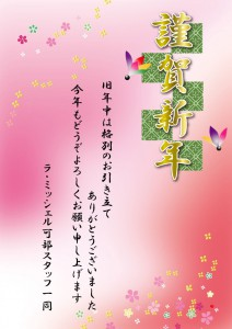 謹賀新年3