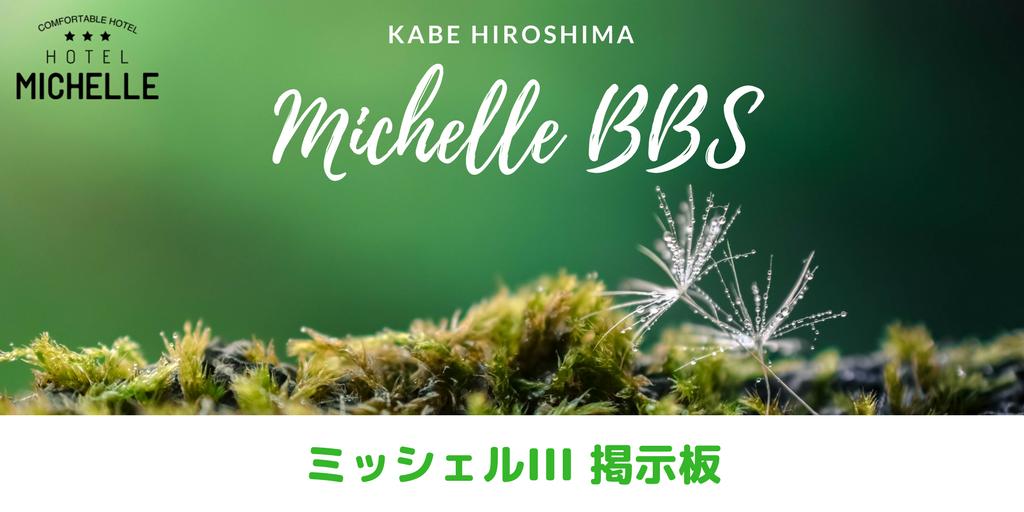 ミッシェルII掲示板/MichelleIIBBS